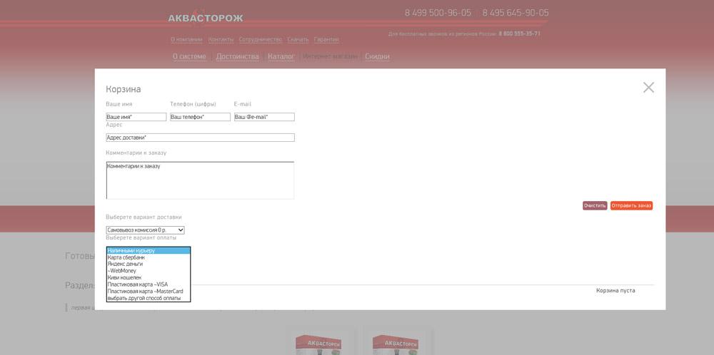 политика безопасности образец интернет магазина - фото 4